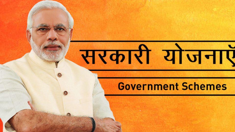govt-schemes.jpg