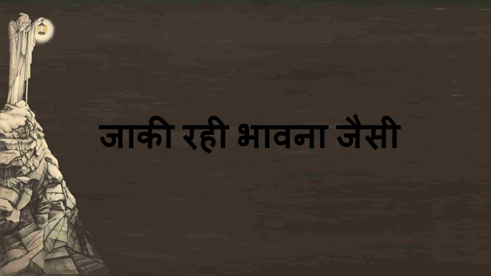 jaakee-rahee-bhaavana-jaisee.jpg