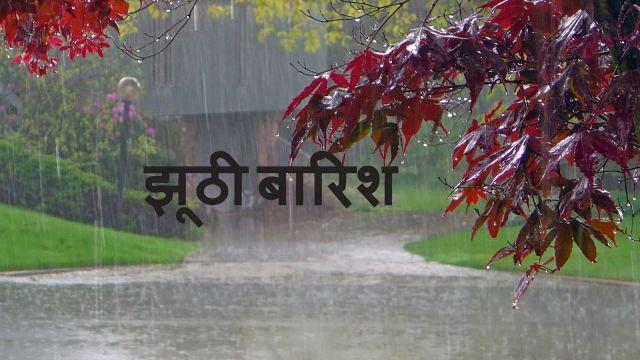 jhuthi-barish.jpg