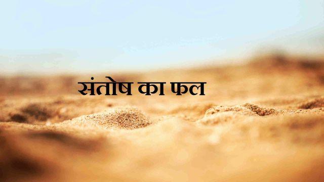 santosh-ka-phal.jpg