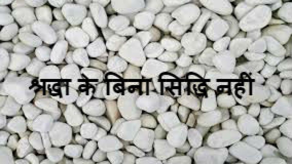 shraddha-ke-bina-siddhi-nahin.jpg